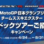 スズキがMotoGP日本グランプリの「パドックツアーご招待キャンペーン」を開催