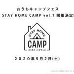 おうちで楽しめるオンライン・アウトドアフェス『STAY HOME CAMP vol.1』開催