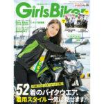 『ガールズバイカー』6月号、本日発売!
