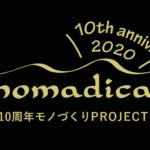 『ノマディカ10周年記念モノづくりプロジェクト』に注目!