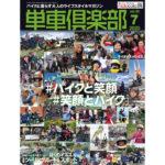 『単車倶楽部』7月号発売