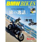 『BMWBIKES』最新号(Vol.90)が発売