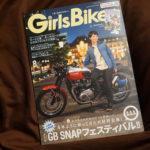 【コバユリブログ】バイク雑誌『ガールズバイカー』8月号が発売になりました!