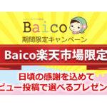 レディースバイク用品店『バイコ』でレビューキャンペーン開催中!