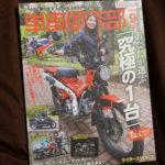 【コバユリブログ】バイク雑誌『単車倶楽部』9月号