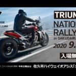 トライアンフファンのための祭典『トライアンフ・ナショナル・ラリー2020』が佐久平で開催!