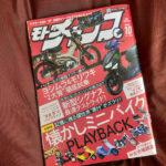 【コバユリブログ】懐かしの傑作バイクが大集合!『モトチャンプ』最新号