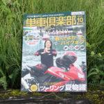 【コバユリブログ】女子キャンパー特集も!バイク雑誌『単車倶楽部』10月号
