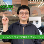 年末の愛車点検! 『ティムソン ハイグリップタイヤ』編