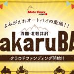 MOTO TOURS JAPANがライダーの基地『kitakaruBASE』の創設メンバーを募るクラウドファンディングを開始