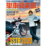 【コバユリブログ】冬キャンプでの防寒のコツをお届け! バイク雑誌『単車倶楽部』新年号