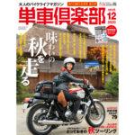【コバユリブログ】寒いキャンプも楽しもう! バイク雑誌『単車倶楽部』12月号