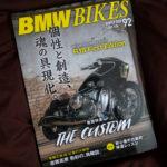 【コバユリブログ】『BMW BIKES』2020年冬号発売