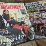 【コバユリブログ】連載ページがリニューアル!『単車倶楽部』最新号