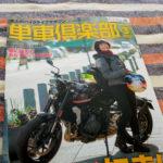 【コバユリブログ】転機をもたらした旅とスラッペについて…『単車倶楽部』3月号