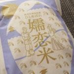 五郎右衛米の次はこれ! 嬬恋村のブランド米『嬬恋米』が美味しすぎる!