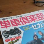 """【コバユリブログ】""""がむしゃら期""""のゆりこを目撃せよ!『単車倶楽部』4月号"""