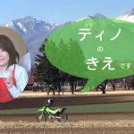 【サポーターブログ】『パンと喫茶ティノ』のきえが佐久から浅間山麓の今をお届けします