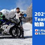 長野の魅力を発信する信州活性プロジェクト『Team長野』に注目!