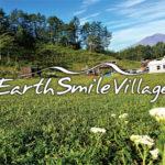 ソロツーリングキャンププランがお得!北軽井沢のキャンプ場『アースマイルビレッジ』2021年は6月5日から!