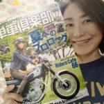 【コバユリブログ】ウラル三昧だった広島での3日間をお届け!『単車倶楽部』7月号