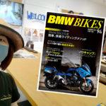 【コバユリブログ】湘南台でハロビ!『BMW BIKES』2021年夏号が発売中です