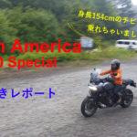 ハーレー初のアドベンチャーツーリングモデル『Pan America 1250』体験記②:足つきをチェック!